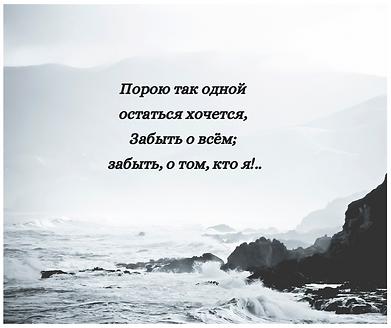 одиночество.png