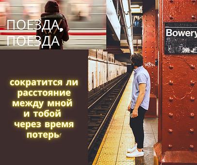 Поезда, поезда.png