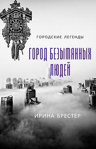 Город безымянных людей.jpg