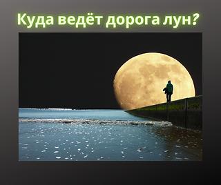 Куда ведёт дорога лун_.png