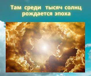 Среди тысяч солнц.png