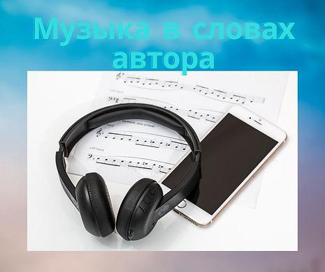 Музыка в словах автора.jpg