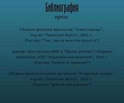 Библиография проза