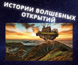 Истории волшебных открытий.png