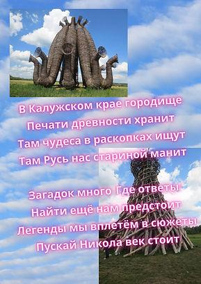 Никола.jpg