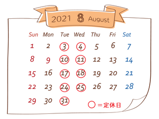 8月の定休日とお知らせ