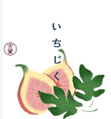 季節限定の香り