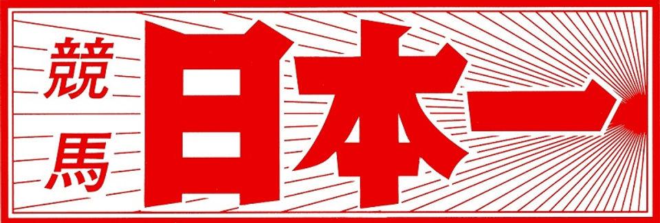 paint2017日本一ロゴ見出し.jpg