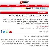 ניכוי מס במקור ישראל היום