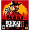 Thumbnail: Red Dead Redemption 2 *BN*