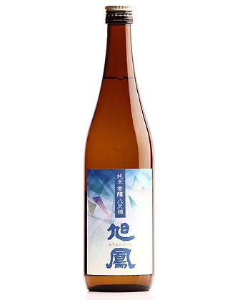 旭鳳 純米香醸 八反錦