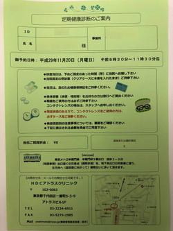 受診票(表)