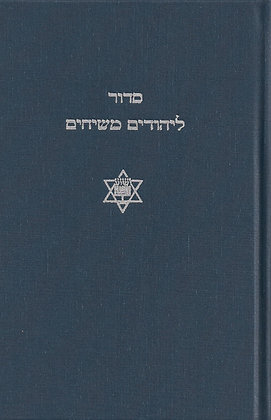 Siddur For Messianic Jews: English-Hebrew Edition