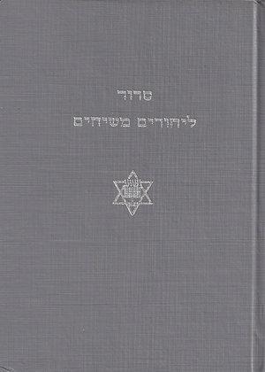 Siddur For Messianic Jews: Russian-Hebrew Edition