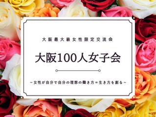 大阪100人女子会HPにて掲載されました!