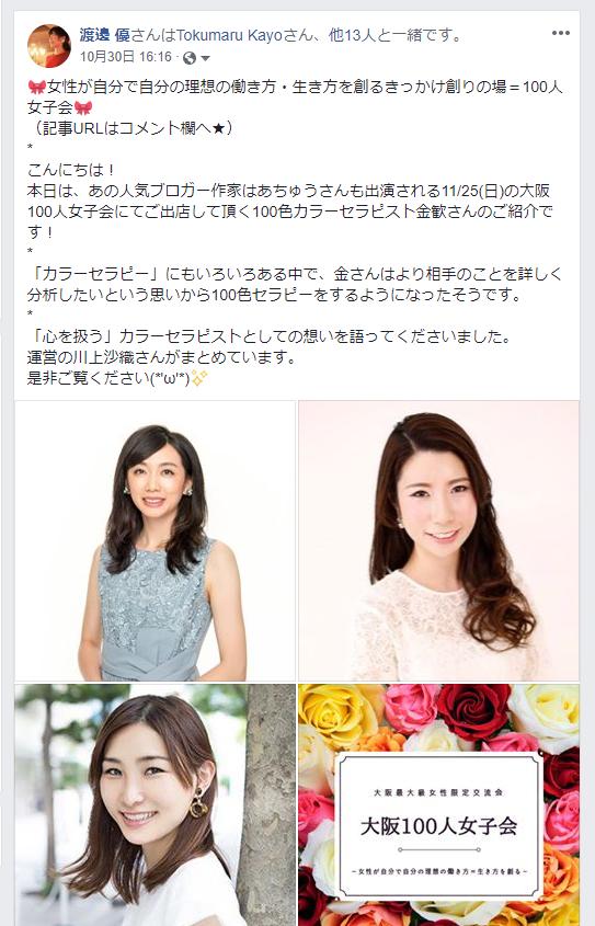 大阪100人女子会FB