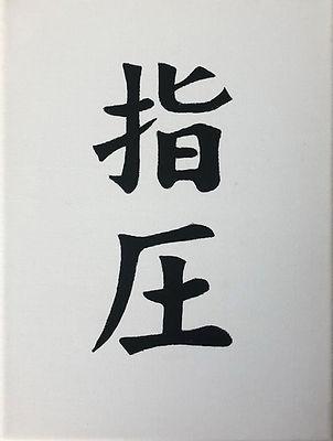 SHIATSU KANJI.jpeg