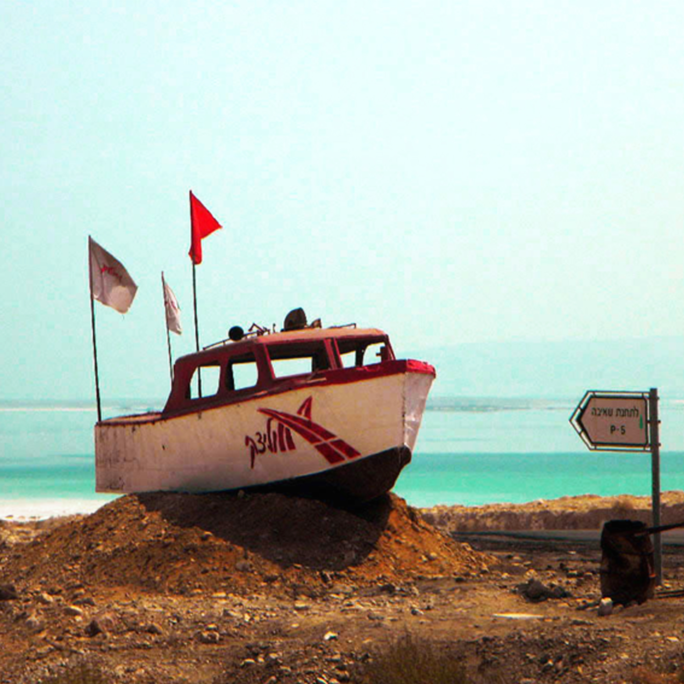 Float My Boat • Yām HamMélaḥ - Dead Sea - ISRAEL