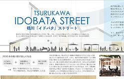 鶴川IDOBATAstreet.jpg