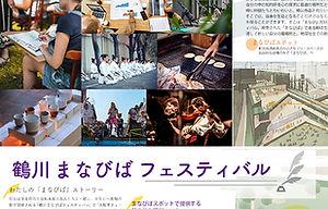 鶴川まなびばフェスティバル.jpg