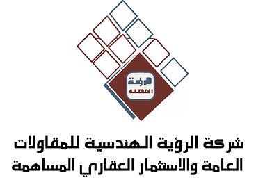شعار الشركة.jpg