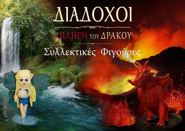 Συλλεκτικές Φιγούρες: Δράκος & Νεράιδα