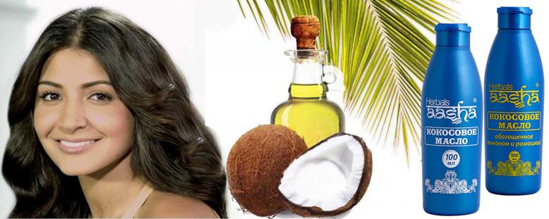 Кокосовае масло для лица