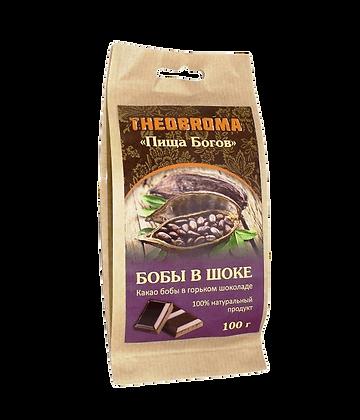 Какао Бобы в горьком шоколаде Theobroma Бобы в Шоке, 100гр