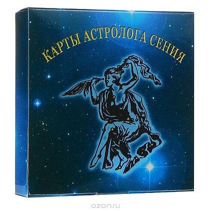 Карты астролога Сения