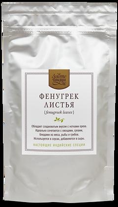 Фенугрек/Пажитник/Шамбала (листья) (Fenugreek Powder), 25гр.