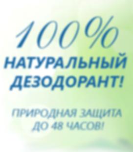 Дезодорант алунит