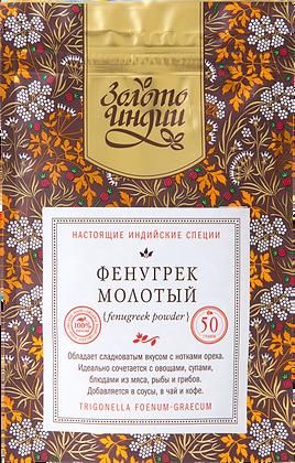 Фенугрек / Пажитник / Шамбала молотый  Золото Индии, Fenugreek Powder, 30гр.