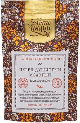 Перец душистый молотый All Spice Powder, 30гр