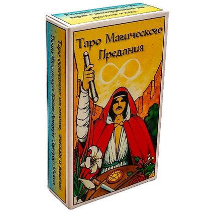 Колода Таро Магического Предания, 78карт