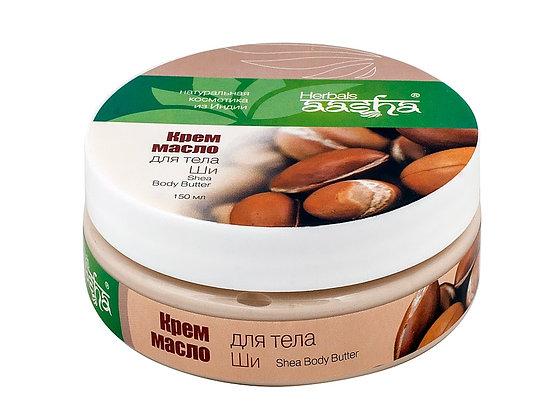 Крем-масло для тела Ши,  антицеллюлитный, Aasha Herbals 150мл.