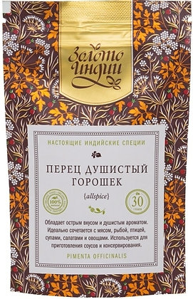 Перец душистый горошек All Spice, 30гр