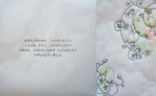 Dream -song of the little bird-