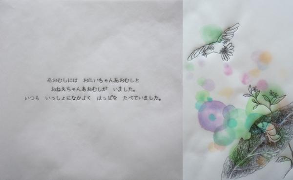 Dream -for the green caterpillar-