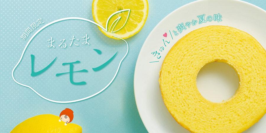 レモンバウム_新HP用バナー.jpg