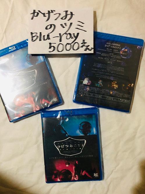 「かげつみのツミ」Blu-ray(全話収録)