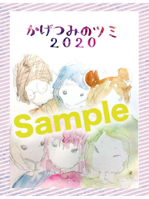 「パズルチーム」投げ銭10000円