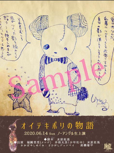 「オイテキボリの物語」投げ銭1000円