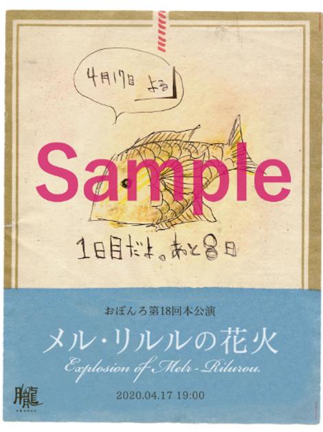 17日19時投げ銭100円