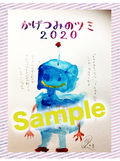「つみきチーム」投げ銭1000円