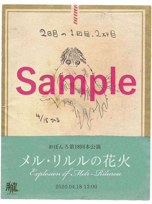 18日13時投げ銭100円