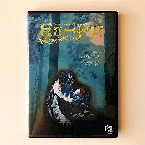第17回本公演「ビョードロ〜月色の森で抱きよせて〜」DVD