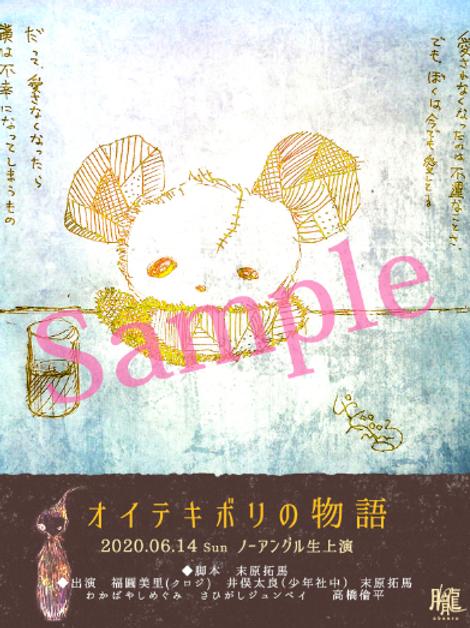 「オイテキボリの物語」投げ銭10000円