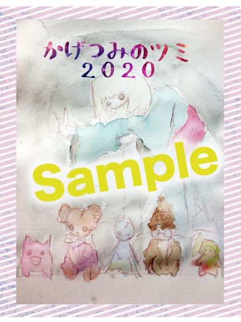 「かいじゅうチーム」投げ銭10000円