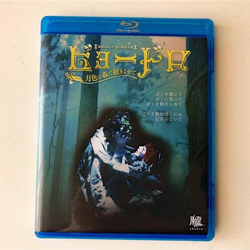 第17回本公演「ビョードロ〜月色の森で抱きよせて〜」Blu-ray