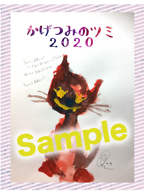 「開会宣言」投げ銭1000円